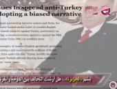 مباشر قطر: العلاقة الآثمة بين بين أردوغان وتميم بن حمد تدخل مرحلة الخلاف الدفين