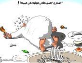 """كاريكاتير الصحف السعودية.. """"السكرى"""" السبب الثانى للوفيات فى المملكة"""