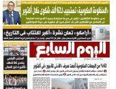 اليوم السابع.. الحكومة تستجيب لـ62 ألف شكوى لمواطنين خلال أكتوبر