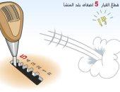 كاريكاتير الصحف السعودية.. ارتفاع أسعار قطع غيار السيارات 5 أضعاف عن المنشأ