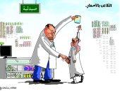 التلاعب بالأسعار فى كاريكاتير الصحف السعودية