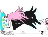 كاريكاتير صحيفة سعودية.. يسخر من نشر الشائعات عبر مواقع التواصل الاجتماعى