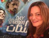 """عرض فيلم """"يوم للستات"""" بالمغرب ضمن احتفالية السينما المصرية"""