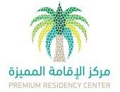 """السعودية تمنح """"الإقامة المميزة"""" لأول دفعة تشمل 73 شخصًا يمثلون 19 جنسية"""