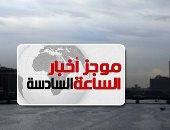 موجز 6.. الأرصاد تحذر من عدم استقرار الطقس من غد الأربعاء وحتى الجمعة