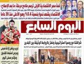 """اليوم السابع: قمة مصر الاقتصادية الأولى ترسم ملامح مرحلة """"ما بعد الإصلاح"""""""