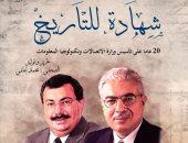"""من """"نظيف"""" إلى""""طلعت"""".. أول كتاب وثائقى يرصد مرور 20 عاما على تأسيس وزارة الاتصالات"""