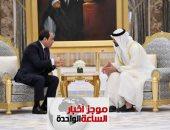 موجز 1.. مصر والإمارات تؤسسان منصة استثمارية مشتركة بقيمة 20 مليار دولار