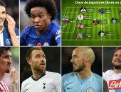 20 لاعباً بالمجان فى أوروبا الصيف المقبل.. تعرف عليهم