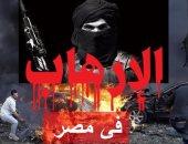 """انفو جراف ..""""ماعت"""" تكشف التاريخ الأسود لجماعة الإخوان الإرهابية بالأمم المتحدة"""