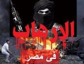 دراسة حقوقية تكشف: أجهزة الأمن تمكنت من القبض على 3770 إرهابيا فى 6 سنوات