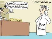 كاريكاتير صحف سعودية.. حلول ساخرة لقضايا مجتمعية منها حوادث الطرق