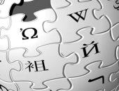 ويكبيديا تطلق مدونة سلوك للحد من المعلومات المضللة.. التفاصيل