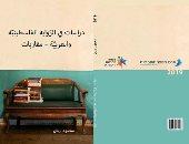 قرأت لك.. قراءات فى دراسات الرواية الفلسطينية والعربية لـ محمود جمال ريان