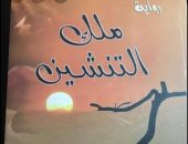 """وزير التعليم الأسبق يطلق رواية """"ملك التنشين"""" من مكتبة مصر الجديدة.. الخميس"""