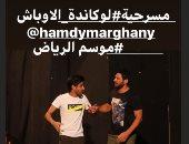 """حسن الرداد يشارك جمهوره بصور من كواليس مسرحية """" لوكاندة الأوباش"""""""