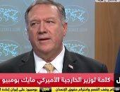 وزير خارجية أمريكا: نقف بفخر مع الشعب اللبنانى فى مظاهراته السلمية