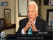 أحمد عكاشة: هناك رئيس حكم مصر لمدة عام كان يعانى من هشاشة فى المخ ..فيديو