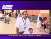 عضو مجلس غرفة شركات السياحة: بوابة العمرة تحفظ حقوق المعتمرين.. فيديو