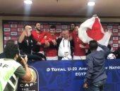لاعبو المنتخب الأوليمبي يقتحمون المؤتمر الصحفي احتفالا بالأوليمبياد