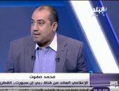 فيديو.. إعلامى عائد من بى إن سبورت: قطر لديها مركز لإدارة الحروب الإلكترونية