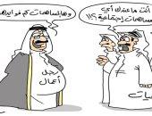 كاريكاتير صحيفة سعودية.. المساهمات الاجتماعية لرجال الاعمال