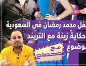 """حفل محمد رمضان في السعودية وحكاية زينة مع التريند موضوع """"مع صحصاح"""""""