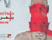 قطاع الفنون التشكيلية يفتتح معرضا للفنان السورى بهرم حاجو