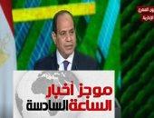 موجز6.. الرئيس السيسى يصل مقر انعقاد مؤتمر أفريقيا 2019 بالعاصمة الإدارية