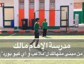 فيديو.. رحلة تحول مدرسة الإمام مالك من مبنى متهالك إلى ملاعب وسبورات ذكية