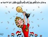 """منتخب مصر الأولمبي يتوج ببطولة أفريقيا تحت 23 عاما فى كاريكاتير """"اليوم السابع"""""""