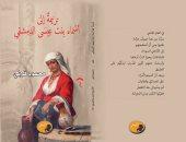"""صدر حديثا.. ديوان """" ترنيمة إلى أسماء بنت عيسى الدمشقي"""" للشاعر محمود قرنى"""