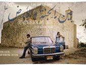 القضية الفلسطينية بعيون المخرجة نجوى نجار في مهرجان القاهرة السينمائي