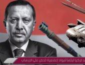 رئيس الشعوب التركى يدعو لانتخابات مبكرة للتخلص من أردوغان