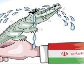 كاريكاتير الصحف السعودية.. دموع تماسيح إعلام طهران فى انتفاضة الشعب الإيرانى