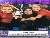 فيديو.. والدة الشهيد محمد عمر وشقيقة مدرب المنتخب: شوقى غريب لعب بروح شهداء مصر
