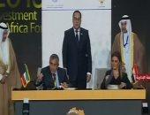 اتفاقيات ومذكرات تفاهم على هامش مؤتمر أفريقيا 2019 بقيمة 10 مليارات جنيه