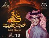 """رابح صقر يحيى حفلا غنائيا بعنوان """"ليلة صقر"""" بموسم الرياض يوم 10 يناير"""