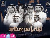 """أنغام وراشد الماجد وماجد المهندس يجتمعون فى موسم الرياض 27 ديسمبر """"تحديث"""""""