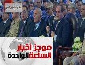 موجز أخبار الساعة 1 ظهرا .. السيسي يشهد افتتاح عدد من المشروعات ببورسعيد وشمال سيناء