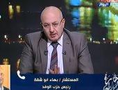 أبو شقة: لن نكون أمام ديمقراطية حقيقية إلا إذا كان لدينا حزبان أو ثلاثة أقوياء