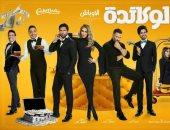 """تكثيف بروفات مسرحية """"لوكاندة الأوباش"""" قبل عرضها 4 ديسمبر على مسارح الرياض"""