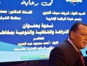 الرقابة الإدراية بالشرقية تستعرض خطة 2022 لمكافحة الفساد بالجهاز الإدارى