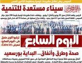 اليوم السابع: سيناء مستعدة للتنمية