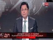 """وكالة الفضاء المصرية لـ""""الحياة اليوم"""": إطلاق """"طيبة 1"""" الساعة 11:09 مساءً"""