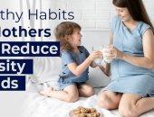 5 عادات صحية للأمهات تقلل خطر الإصابة بالسمنة لدى الأطفال