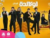 تعرف على مواعيد ومكان عرض «لوكاندة الأوباش» بموسم الرياض