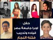 أوبرا جامعة مصر تحيى أغاني وموسيقي التراث الشرقي والغربي بحفل لمواهب الشباب غدا