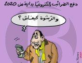 كاريكاتير الصحف التونسية.. كيف يتم تقديم الرشاوى فى ظل دفع الضرائب الكترونيا