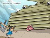 كاريكاتير صحيفة إماراتية.. الحروب تقتل الأبرياء حول العالم